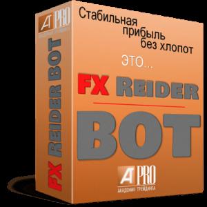 FX Reider BOT. Авторский советник для прибыльной торговли